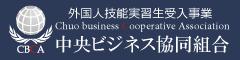 中央ビジネス協同組合
