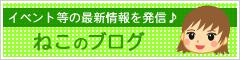 ねこのブログ(社会人サークル〜エイト〜)
